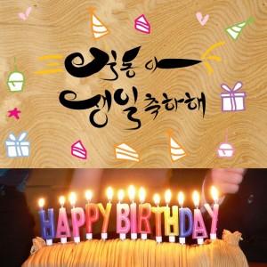 길동아 생일축하해_캘리_우드