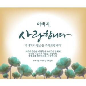 팔순 칠순 생일 현수막-002
