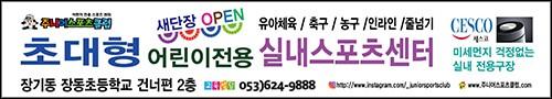 스포츠센터오픈현수막