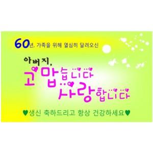 생신 축하 현수막