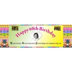 Happy 60th Birthday 생일